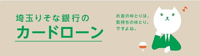 ログイン 埼玉 りそな ダイレクト